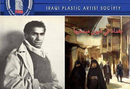 تقيم جمعية الفنانين التشكيليين العراقيين معرض الفن الواقعي تحت عنوان (بغداد في عيون مبدعيها) يوم السبت الموافق 2014/10/18 وسيتم افتتاح المعرض في الساعة الحادية عشر صباحاً في مقر الجمعية ا