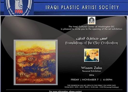 ( اسس حضارة الطين ) المعرض الشخصي للفنان التشكيلي وسام زكو