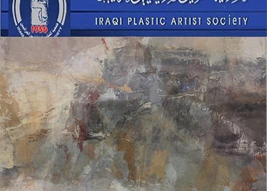 دعوة عامة الى جميع الفنانين التشكيليين المشاركة بعمل فني يخصص ريع بيعه الى العوائل النازحة والمهجرة من خلال معرض فني يقام لاحقاً في مقر الجمعية