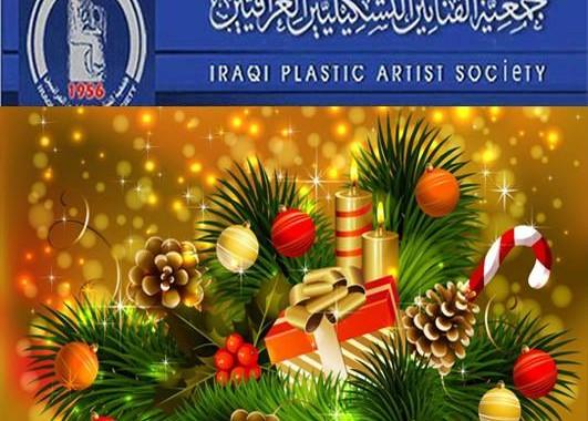 بمناسبة حلول عيد الميلاد المجيد وأعياد رأس السنة الميلادية تتقدم جمعية الفنانين التشكيليين العراقيين بالتهاني والتبريكات الى الاخوة المسيحيين وكافة الشعب العراقي