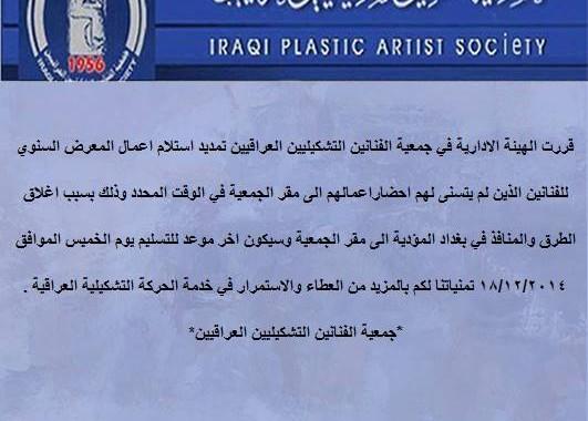 قررت الهيئة الادارية في جمعية الفنانين التشكيليين العراقيين تمديد استلام اعمال معرض الجمعية السنوي