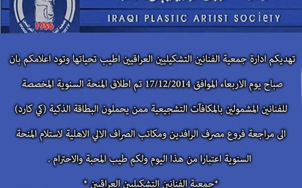 تهديكم ادارة الجمعية اطيب تحياتها وتود اعلامكم بان يوم الاربعاء الموافق 17/12/2014 تم اطلاق المنحة السنوية المخصصة للفنانين