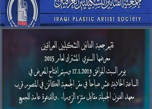 تقيم جمعية الفنانين التشكيليين العراقيين معرضها السنوي المشترك لعام 2015يوم السبت الموافق 17/1/2015 وسيتم افتتاح المعرض في الساعة الحادية عشر