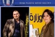تهنىء وتبارك جمعية الفنانين التشكيليين العراقيين الفنانين الفائزين بجائزة الابداع لعام 2014 في مجال الفن التشكيلي
