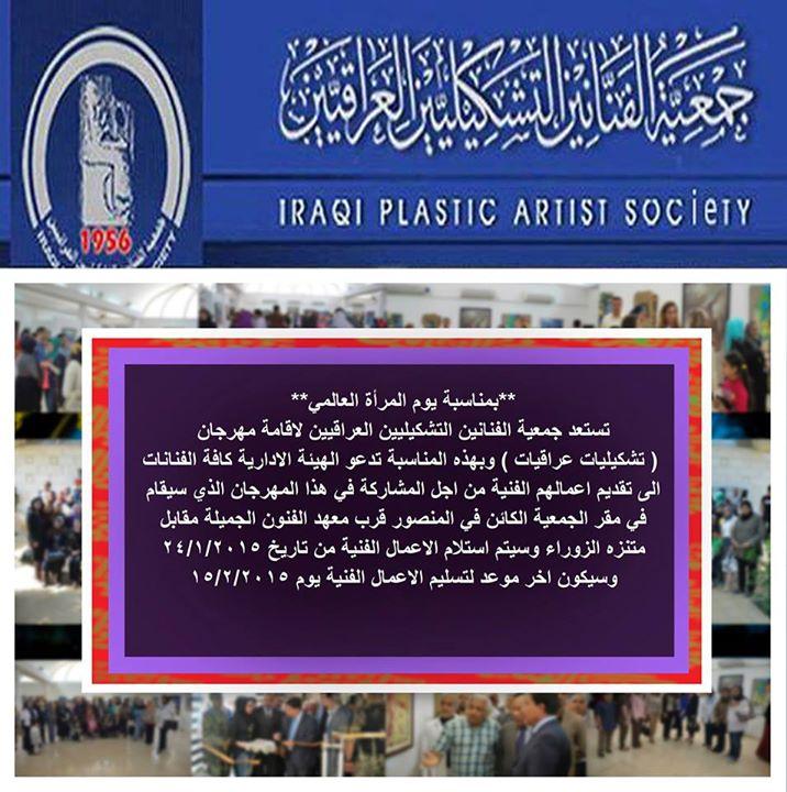 **بمناسبة يوم المرأة العالمي** تستعد جمعية الفنانين التشكيليين العراقيين لاقامة مهرجان ( تشكيليات عراقيات )