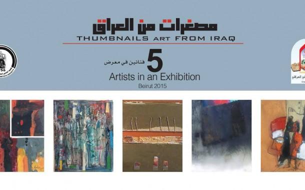 يتشرف المركز الثقافي العراقي في بيروت بدعوتكم لحضور معرض بعنوان (مصغرات من العراق )