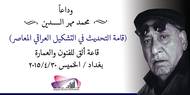 تقيم قاعة الق للفنون والعمارة حلقة نقاشية تستعرض تاريخ الفنان التشكيلي العراقي الراحل (محمد مهر الدين) الذي غادر الحياة تاركا منجزا حداثويا يرتقي للعالمية