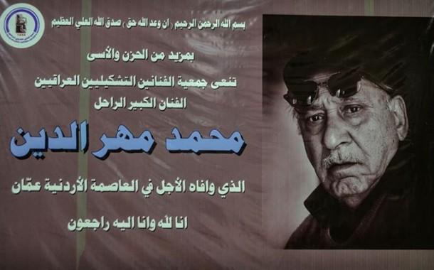 اقامت جمعية الفنانين التشكيليين العراقيين يوم الاحد الموافق 26/4/2015 مجلس عزاء على روح المرحوم الفنان القدير( محمد مهر الدين ) احد اعمدة الفن التشكيلي العراقي