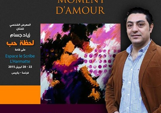 """افتتاح المعرض الشخصي ( لحظة حب) للفنان زياد جسام في العاصمة الفرنسية باريس على قاعة """" لوسكريب لارماتان""""."""