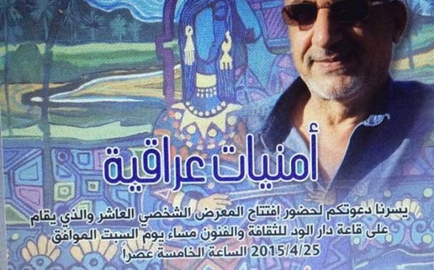 تتشرف قاعة دار الود للثقافة و الفنون دعوتكم لحضور افتتاح المعرض الشخصي العاشر للفنان مؤيد الزبيدي ( امنيات عراقية )