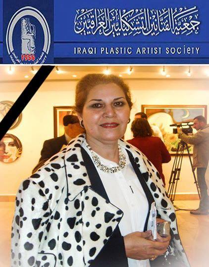 بمزيد من الحزن والاسى تنعى جمعية الفنانين التشكيليين العراقيين رحيل الفنانة التشكيلية العراقية (وسماء الاغا )