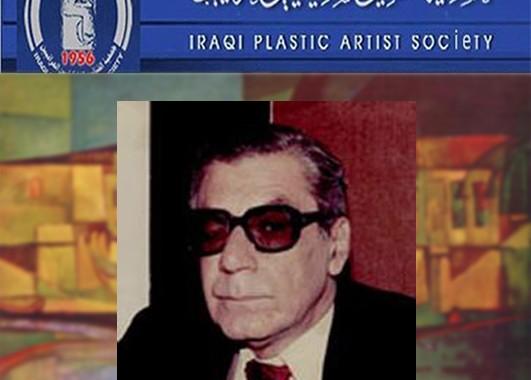 بمزيد من الحزن والاسى تنعى جمعية الفنانين التشكيليين العراقيين رحيل الفنان التشكيلي (ياسين شاكر)