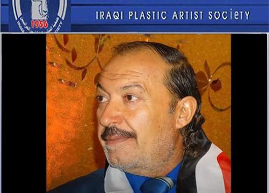 بمزيد من الحزن والاسى تنعى جمعية الفنانين التشكيليين العراقيين رحيل الفنان التشكيلي ( رياض الشاهر )