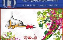 تتقدم الهيئة الادارية في جمعية الفنانين التشكيليين العراقيين الى الشعب العراقي العزيز وكافة الفنانين التشكيليين في داخل وخارج العراق بأجمل التهاني والتبريكات بمناسبة حلول عيد الاضحى المبارك