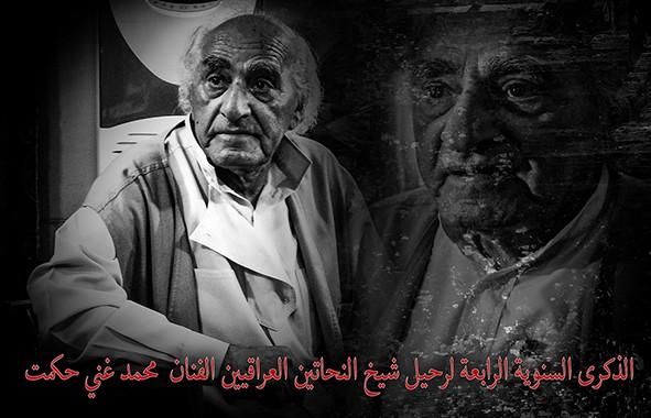 تمر علينا الذكرى السنوية الرابعة  على رحيل شيخ النحاتين العراقيين الفنان القدير محمد غني حكمت