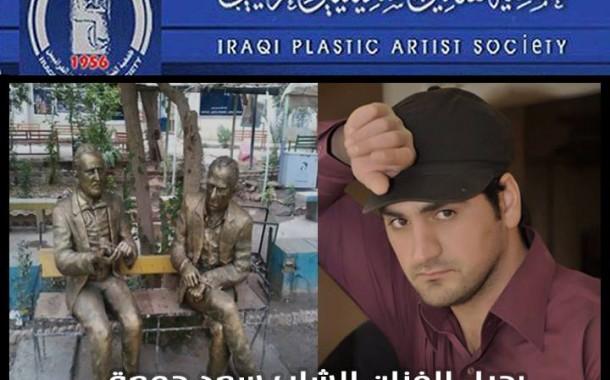 بالم وحزن شديد تنعى جمعية الفنانين التشكيليين العراقيين رحيل الفنان التشكيلي الشاب ((سعد جمعة))