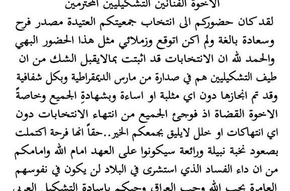 كلمة رئيس الجمعية ( الفنان قاسم السبتي ) للفنانين التشكيليين العراقيين بعد الانتخابات