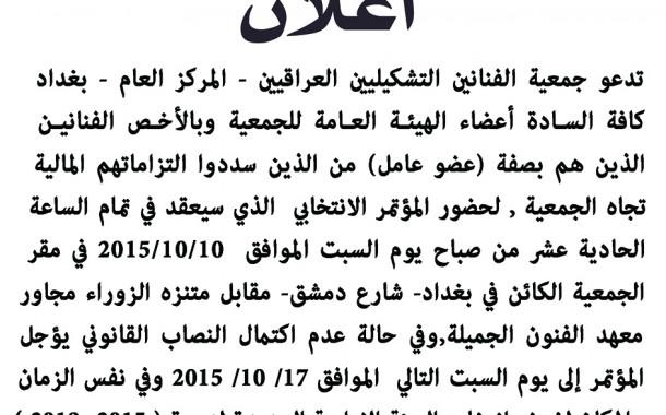 تدعو جمعية الفنانين التشكيليين العراقيين – المركز العام – بغداد كافة السـادة أعضاء الهيئـة العـامة لحضور المؤتمر الانتخابي الذي سيعقد في تمام الساعة الحادية عشر من صباح يوم السبت الموافق 10/10/2015 في مقر الجمعية