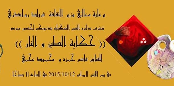 تحت عنوان (حكاية الطين والنار) سيقام المعرض المشترك للفنان قاسم حمزة ومحمود عجمي على قاعة دائرة الفنون التشكيلية بوزارة الثقافة