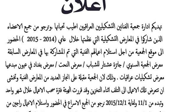 تهديكم ادارة جمعية الفنانين التشكيليين العراقيين اطيب تحياتها .وترجو من جميع الاعضاء الذين شاركوا في المعارض التشكيلية التي نظمتها خلال عامي (2014 – 2015 ) الحضور الى موقع الجمعية من اجل استلام اعمالهم الفنية