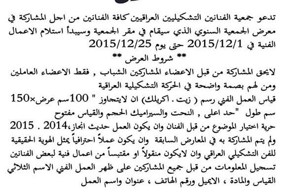 تدعو جمعية الفنانين التشكيليين العراقيين الاساتذة والفنانين من اجل المشاركة في معرض الجمعية السنوي الذي سيقام في مقر الجمعية
