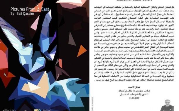 يتشرف الفنان سيف قاسم دعوتكم لحضور معرضه الشخصي في دار وغاليري كلمات للفنون