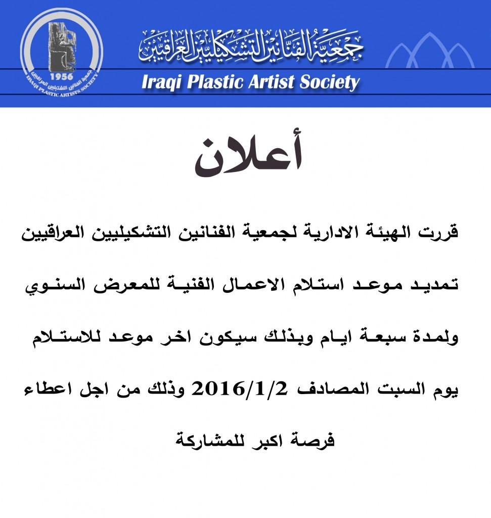 قررت الهيئة الادارية لجمعية الفنانين التشكيليين العراقيين تمديد موعد استلام الاعمال الفنية للمعرض السنوي