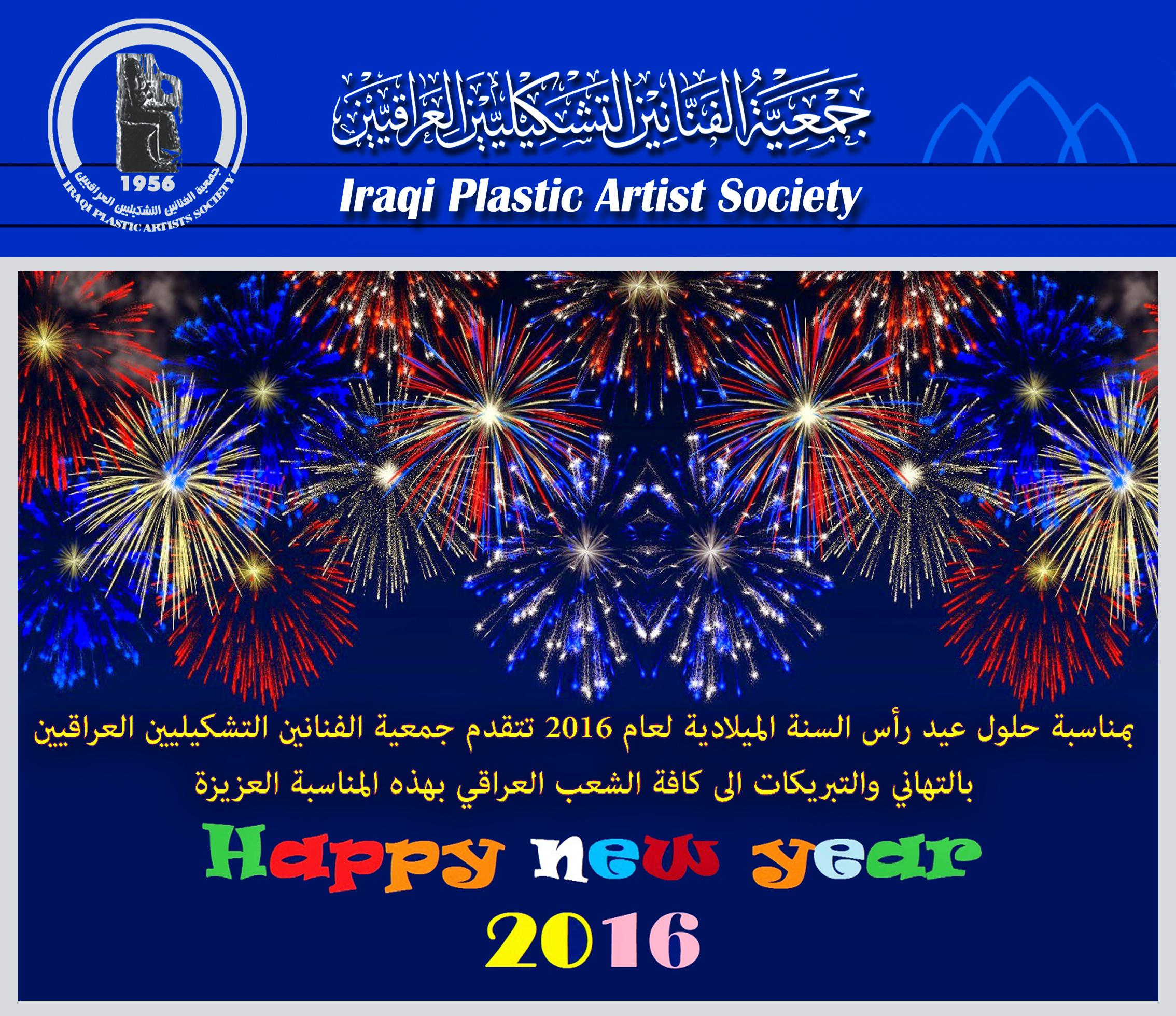 بمناسبة حلول عيد رأس السنة الميلادية الجديدة لعام 2016 تتقدم الهيئة الادارية في جمعية الفنانين التشكيليين العراقيين بالتهاني والتبريكات الى كافة الشعب العراقي بهذه المناسبة العزيزة