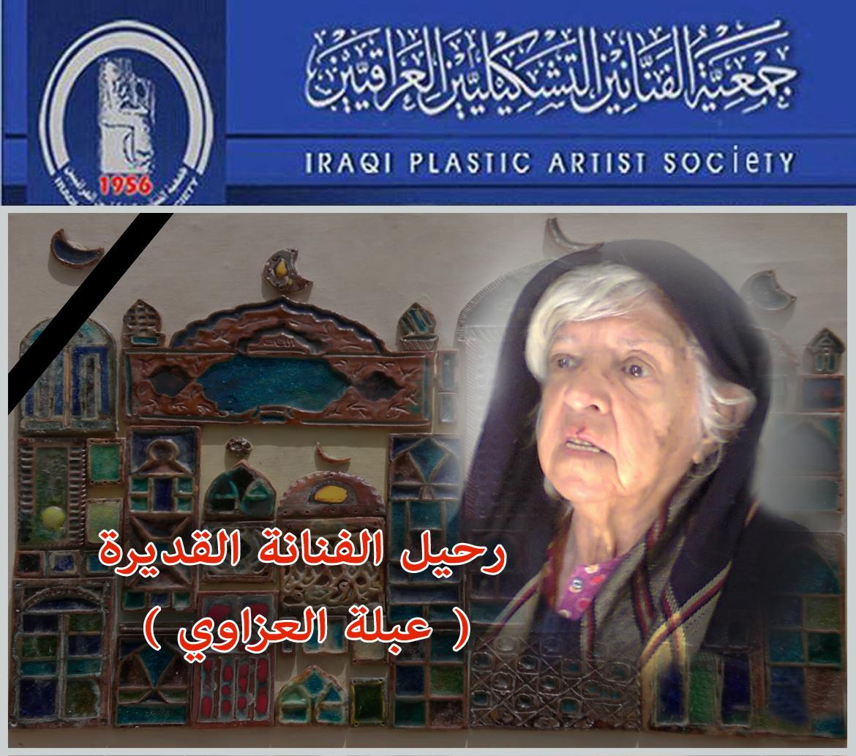 بمزيد من الحزن والاسى تنعى جمعية الفنانين التشكيليين العراقيين رحيل الفنانة التشكيلية القديرة (( عبلة العزاوي ))