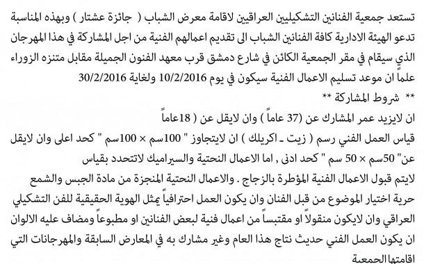 تستعد جمعية الفنانين التشكيليين العراقيين لاقامة معرض الشباب ( جائزة عشتار 2016 ) وبهذه المناسبة تدعو الهيئة الادارية كافة الفنانين الشباب الى تقديم اعمالهم الفنية من اجل المشاركة في هذا المعرض
