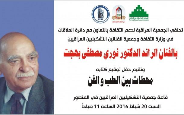 تحتفي الجمعية العراقيية لدعم الثقافة وبالتعاون مع دائرة العلاقات في وزارة الثقافة وجمعية الفنانين التشكيليين العراقيين بالفنان الرائد الدكتور نوري مصطفى بهجت