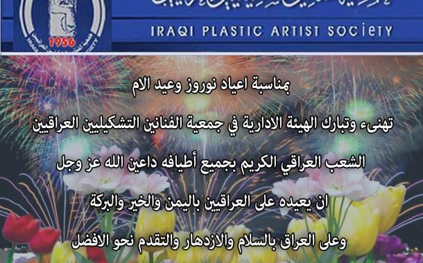 بمناسبة اعياد نوروز وعيد الام تهنىء وتبارك الهيئة الادارية في جمعية الفنانين التشكيليين العراقيين الشعب العراقي الكريم بجميع أطيافه