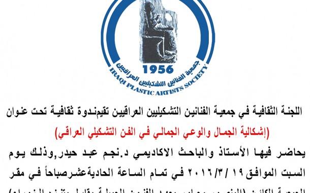 اللجنة الثقافية تقيم ندوة ثقافية تحت عنوان (إشكالية الجمال والوعي الجمالي في الفن التشكيلي العراقي)