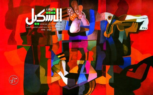 العدد صفر من مجلة رواق التشكيل الصادرة عن جمعية الفنانين التشكيليين العراقيين