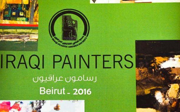 تقيم جمعية الفنانين التشكيليين العراقيين وبالتعاون مع ( جمعية الفنانين اللبنانيين للرسم والنحت ) معرض الفن العراقي المعاصر ( IRAQI PAINTERS BEIRUT -2016 )