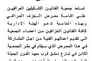 تستعد جمعية الفنانين التشكيليين العراقيين على اقامة معرض ( الخزف العراقي )