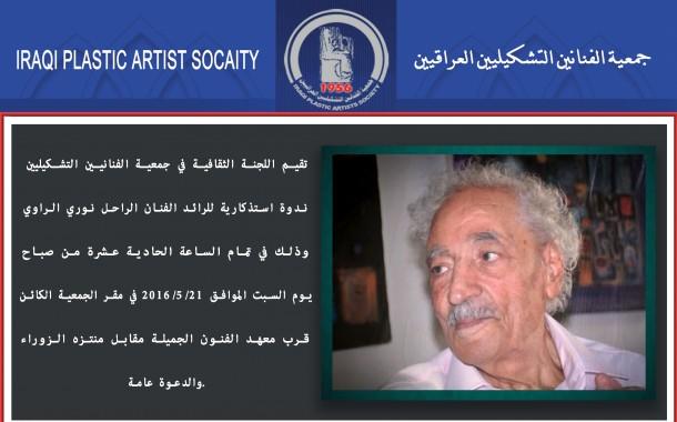 تقيم اللجنة الثقافية في جمعية الفنانيين التشكيليين العراقيين ندوة استذكارية للرائد الفنان الراحل نوري الراوي