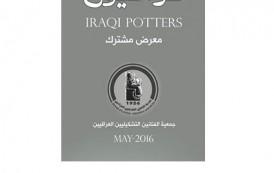الاعمال المشاركة في معرض خزافون عراقيون