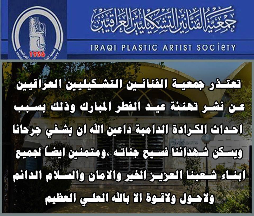 تعتذر جمعية الفنانين التشكيليين العراقيين عن نشر تهنئة عيد الفطر المبارك وذلك بسبب احداث الكرادة الدامية