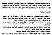 تدعو جمعية الفنانين التشكيلين العراقيين الفنانين كافة إلى مسابقة عمل نحتي تخليداً لشهداء الكرادة