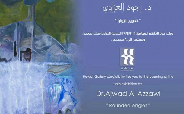 تتشرف قاعة حوار بدعوتكم لحضور المعرض الشخصي ( تدوير الزوايا ) للفنان ( اجود العزاوي )