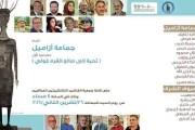 تتشرف جمعية الفنانين التشكيليين العراقيين بدعوتكم لحضور المعرض التشكيلي الاول لفن النحت العراقي الذي تقيمه (جماعة ازاميل )
