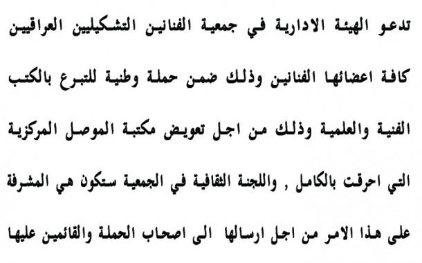 ملة وطنية للتبرع بالكتب الفنية والعلمية وذلك من اجل تعويض مكتبة الموصل المركزية التي احرقت بالكامل