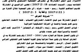 تدعو الهيئة الادارية في جمعية الفنانين التشكيليين العراقيين الاخوة الفنانين الاعزاء من اجل المشاركة في معرض الجمعية السنوي (2017 )