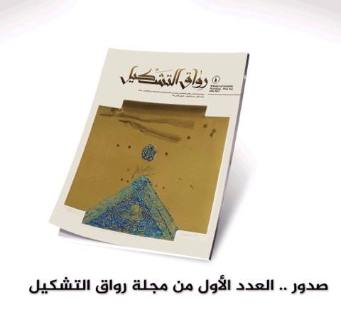 صدور العدد الاول من مجلة رواق التشكيل