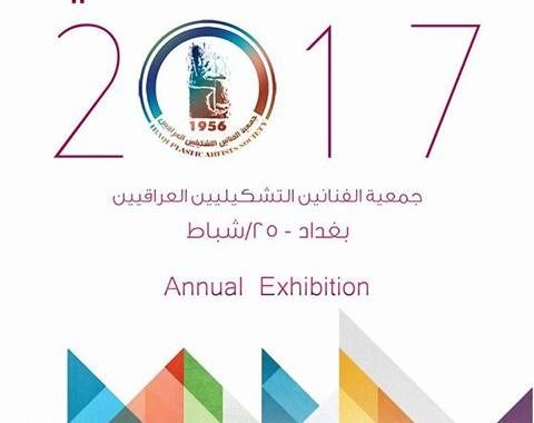 تتشرف الهيئة الادارية بدعوكم لحضور افتتاح المعرض السنوي الشامل ( 2017 )