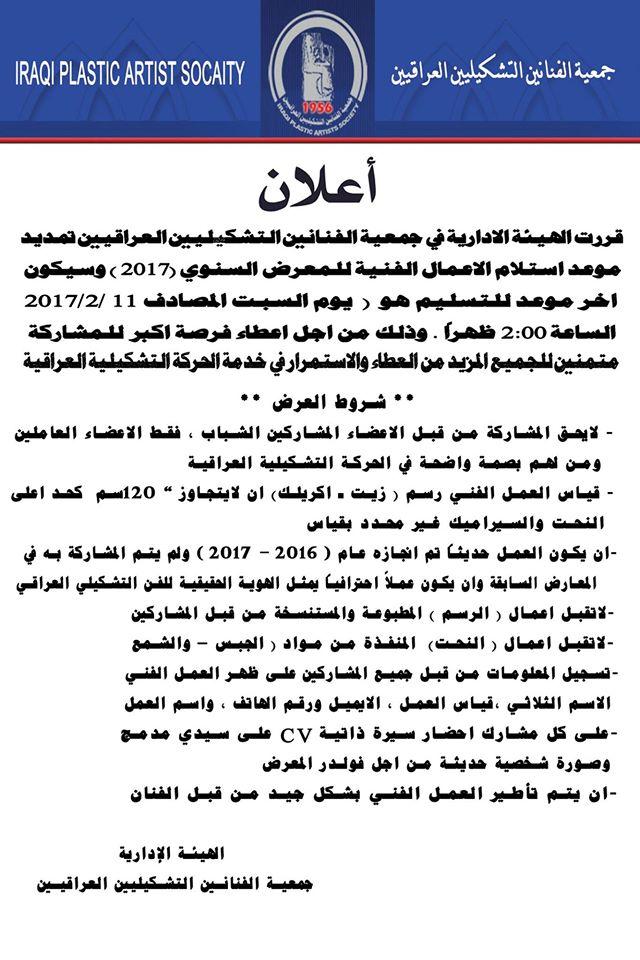 قررت الهيئة الادارية في جمعية الفنانين التشكيليين العراقيين تمديد موعد استلام الاعمال الفنية للمعرض السنوي (2017 )