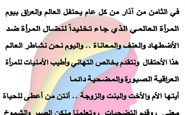 تتقدم الهيئة الادارية في جمعية الفنانين التشكيليين العراقيين بالتهنئة لجميع النساء بمناسبة يوم المرأة العالمي 8 من اذار