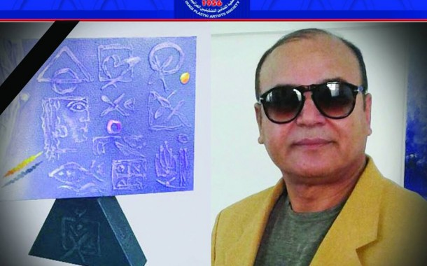 رحيل الاستاذ والفنان الاكاديمي ( سعدي عباس )