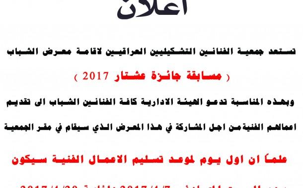 تستعد جمعية الفنانين التشكيليين العراقيين لاقامة معرض الشباب ( مسابقة جائزة عشتار 2017 )
